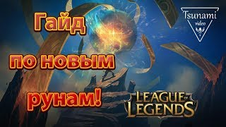 Новые руны в League of Legends )
