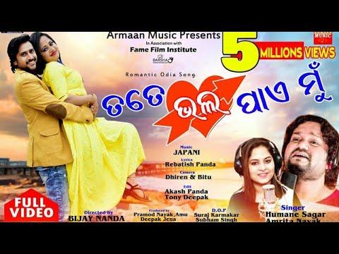 Tate Bhala Pae Mu //Humane Sagar // Odia Romantic Song||Amrita Nayak||Japani Bhai||Armaan Music