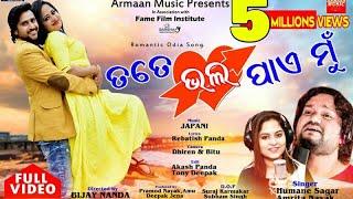 Tate Bhala Pae Mu //Humane Sagar // Odia Romantic Song //Amrita Nayak // Armaan Music //Japani Bhai