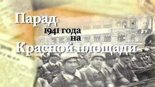 Парад 7 ноября 1941 года на Красной площади (док/ф, 2016)