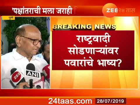 Pune   Sharad Pawar Criticise Shiv Sena BJP Government For Misuse Of Power