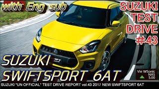 【FULLHD】スズキ  2017 新型スイフトスポーツ 6AT ワインディング試乗インプレッション -ENG sub-
