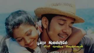 Whatsapp status tamil  |💓Love song💓| Latchavathiye