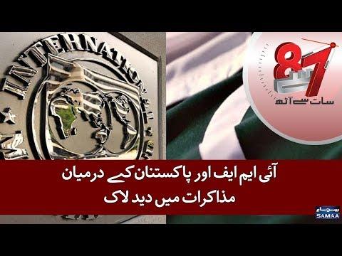 IMF Aur Pakistan Ke Darmiyan Mazakrat Mein Deadlock | 7 Se 8 | SAMAA TV | 21 Nov,2018