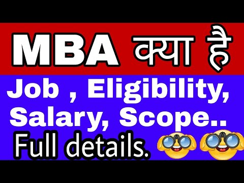 MBA क्या है!  MBA कैसे करे! MBA full details in hindi!!  Job,  salary, eligibility and more..!!