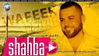 وفيق حبيب - ملعون جنس النسا / Wafeek Habib - Malon Jinsa Al Nissa