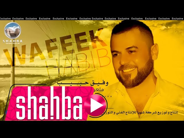 ???? ???? - ????? ??? ????? / Wafeek Habib - Malon Jinsa Al Nissa