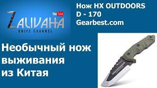 Нож HX OUTDOORS D - 170 - небольшой нож выживания...