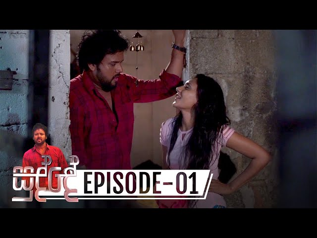 Sudde | Episode 01 - (2019-10-07) | ITN