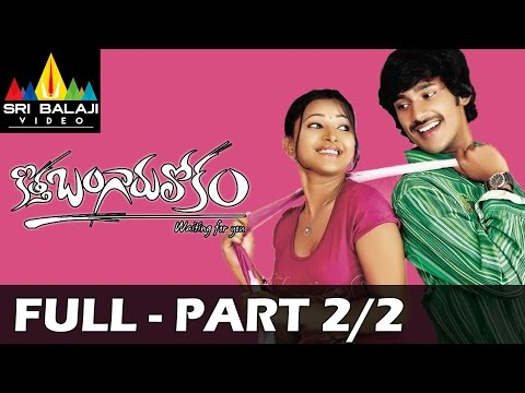 Kotha Bangaru Lokam Full Movie Part 2/2 | Varun Sandesh, Swetha Basu | Sri Balaji Video