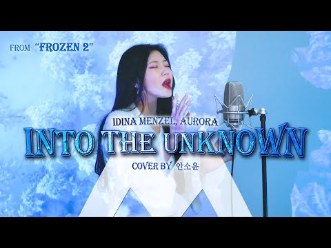 "[4K] 끝판왕 '블랙엘사' 등장! 'Idina Menzel, AURORA - Into the Unknown (From ""Frozen 2"")' COVER"
