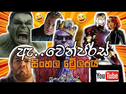 ඇවෙන්ජර්ස් හිටන් සිංහල ට්රේලරය |Avengers infinity war trailer |parody - YouTube
