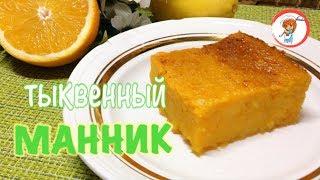 Тыквенный манник \ Осенний пирог \ Очень вкусный