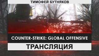 Counter-Strike: Global Offensive - Сафари на читера