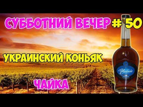 Украинский коньяк Чайка