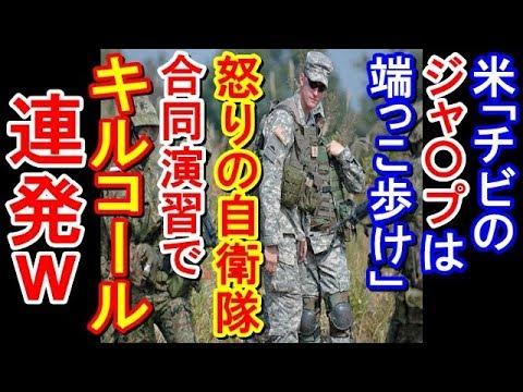 米新人「日本の兵士ってどれだけ弱いん?」→3分後「もうやめてくれ!」自衛隊の強さと精密さに戦意喪失「味方でよかった・・」【海外の反応】