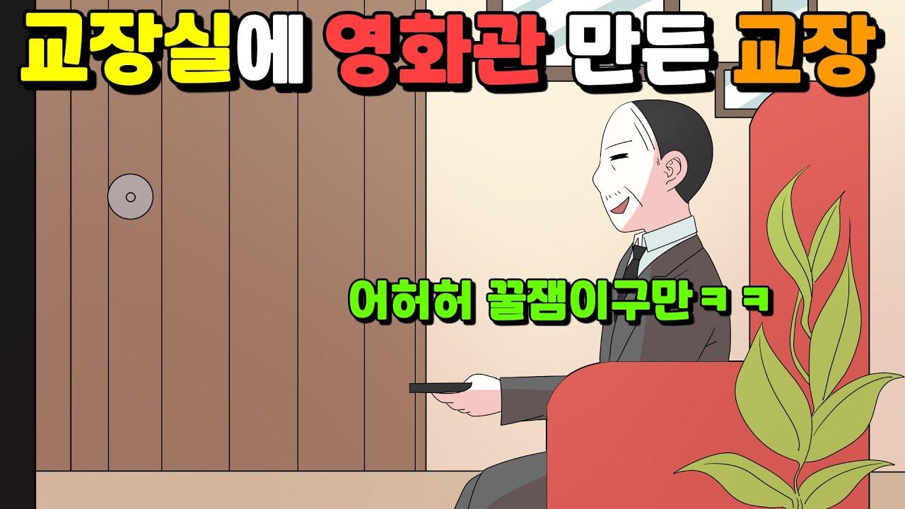 (사이다툰) 세금으로 자기 교장실에 영화관 만든 교장│썰툰│오카 영상툰