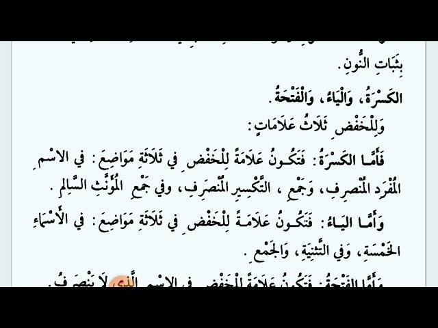 Ilmu Nahwu // Kitab Al-Ajurrumiyyah // Tanda-Tanda untuk Khafadh // Pertemuan 7