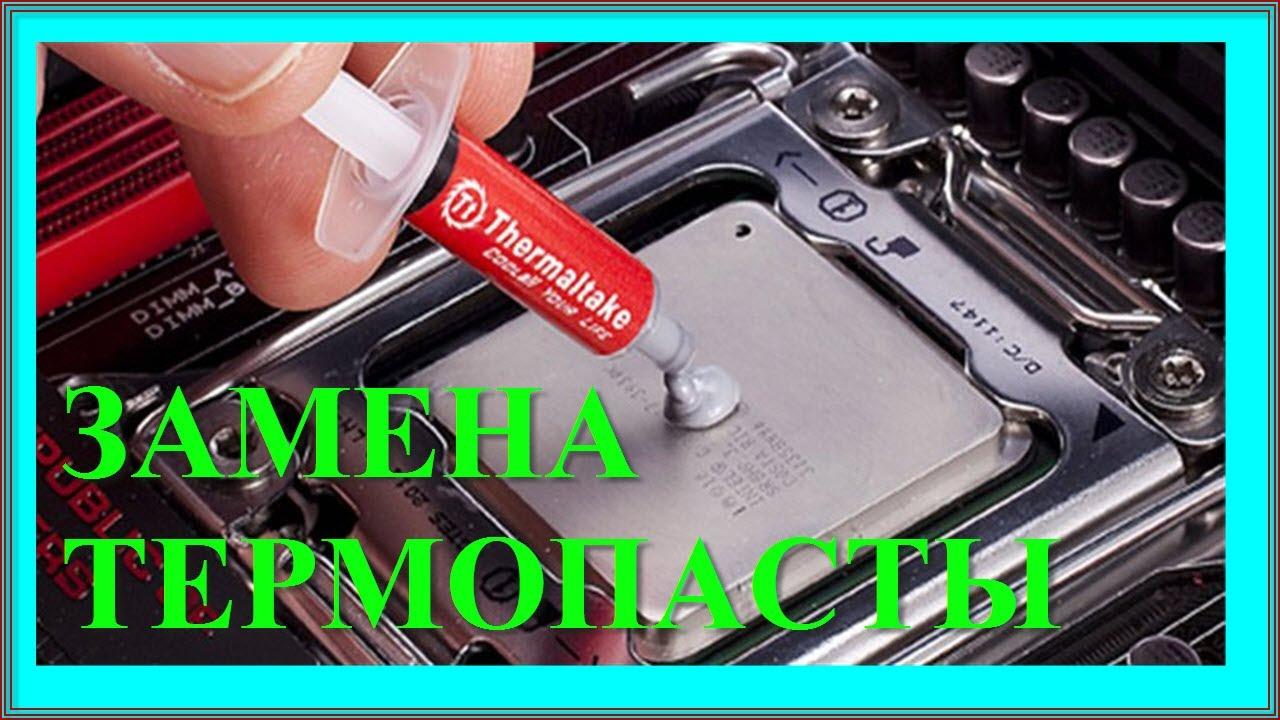 Тест термопасты КПТ-8 и термоклея Radial. Какая лучше - тестируем .
