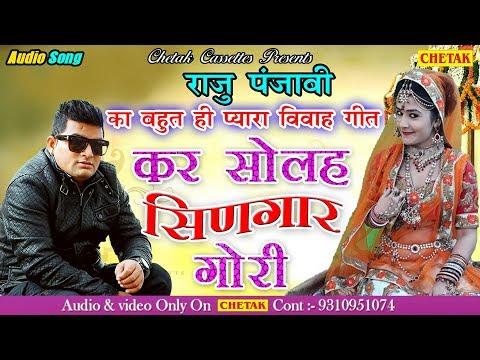 RAJU PUNJABI NEW VIVAH SONG 2018# Kar Solah Singar Gori# 2018 का सबसे हिट विवाह गीत