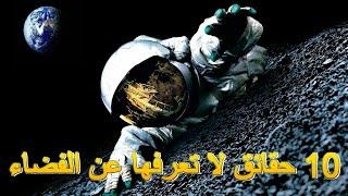 10 حقائق عن الفضاء ستفاجئك بشدة  قناة ثقافة HD