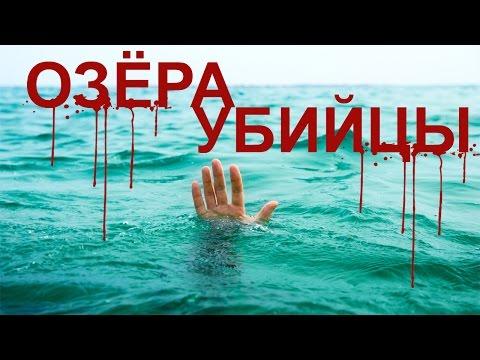 ОЗЕРА-УБИЙЦЫ
