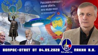 Валерий Пякин. Вопрос-Ответ от 4 мая 2020 г.