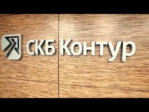 Новый офис СКБ Контур на Малопрудной
