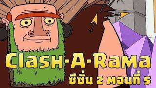 Clash-A-Rama: สามบวกหนึ่ง ทหารเสือสาว (Clash of Clans)
