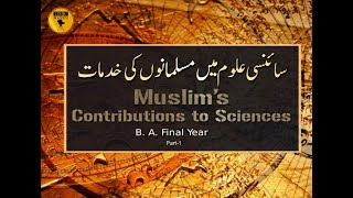 Muslim's Contributions to Sciences || B.A Final Year || Part-1 || IMC, MANUU