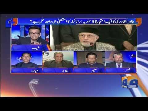 Aapas Ki Baat - 06-December-2017 - Geo News
