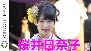 桜井日奈子、新成人で晴れ着披露「ブルーはラッキーカラー」 桜井日奈子 検索動画 19