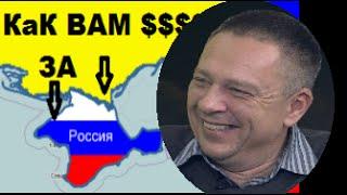 Степан Демура Особенно ЯРКАЯ Плата за КРЫМ. Как вам КРЫМ Икаете?