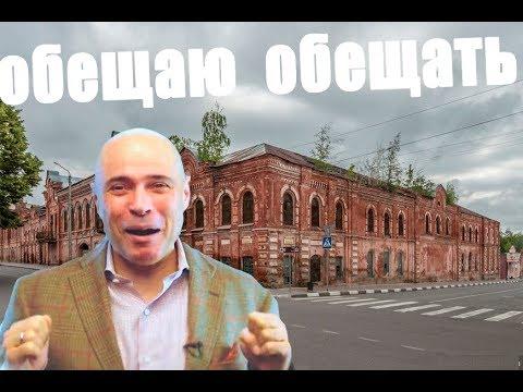 Губернатор Обещалкин