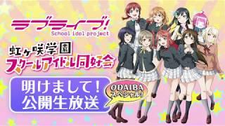 ラブライブ!新春 Happy Weekend 第2夜 ラブライブ!虹ヶ咲学園スクー...