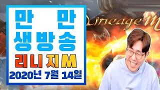 [만만 생방송 다시보기] 리니지m 2020년 7월 14일