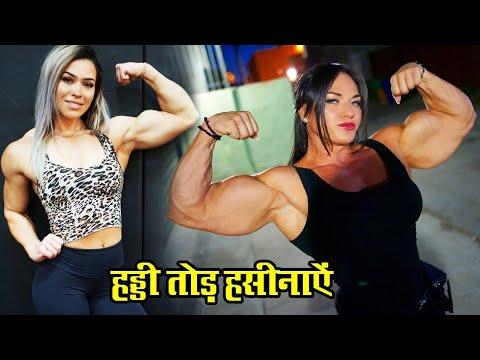 भारत की 5 कमाल की बॉडी वाली हसीनाएं  Female bodybuilder in india