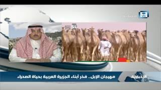 أبو داهش: رعاية خادم الحرمين للمهرجان توضح إبرازه وفق مواصفات عالمية بما يتوافق مع مكانة السعودية