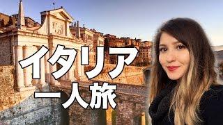 🇮🇹 イタリア旅行!一人旅!ベルガモ 🇮🇹