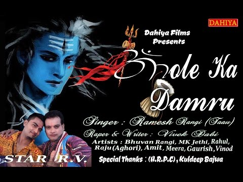 BHole Ka Damru || Full HD Official Video|| NEW SONG 2016|| DAHIYA FILMS ||