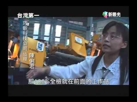 台灣第一-巧新科技