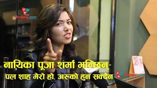 पुजा शर्मा भन्छिन्– पल शाह मेरो हो, अरुको हुन सक्दैन !   | Medianp.com
