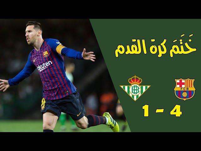 برشلونة وريال بيتيس تحليل اللقاء - لماذا ميسي ختم كرة القدم