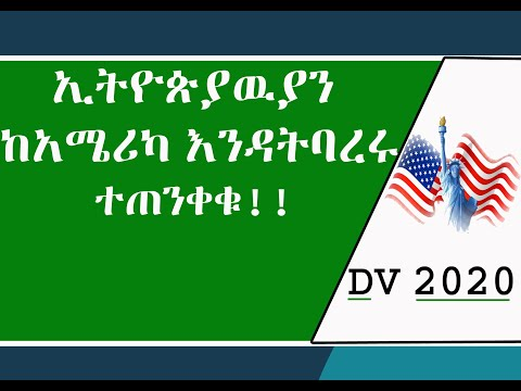 Ethiopia ለኢትዮጵያዉያን መልዕክት||ከአሜሪካ የሚያስባርሩ 5 ጥፋቶች|Legal Reasons a U.S. Immigrant Deported 2019