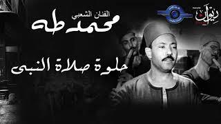 الفنان الشعبي محمد طه - حلوه صلاة النبى