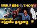Thor`s Comics Life Story | Comics vs  Movie | #srk leaks