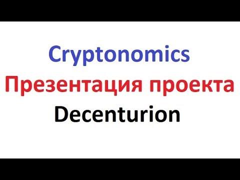 Cryptonomics Capital Николай Евдокимов Презентация проекта Decenturion