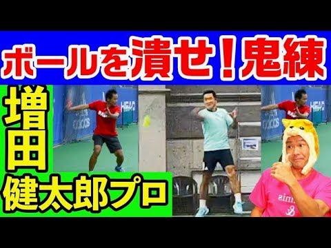 テニス フォアハンド厚いあたりインパクトの圧を上げろ増田健太郎プロが徹底指導