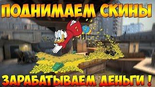 Как заработать деньги  в Steam + Игра