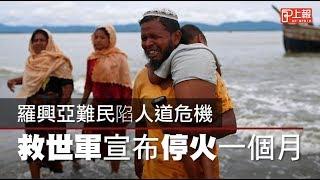 Publication Date: 2017-09-11 | Video Title: 羅興亞難民陷人道危機 救世軍宣布停火一個月